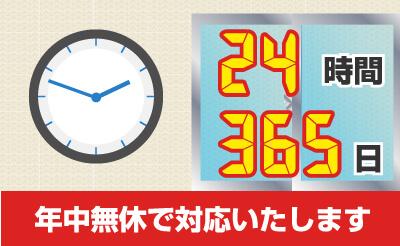 24時間365日対応!